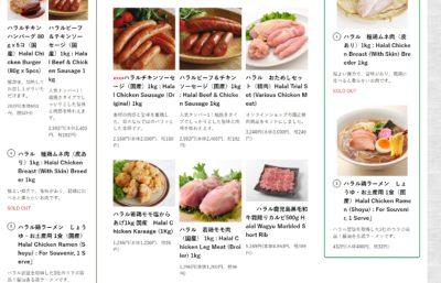 Ajinatori Online Shop page