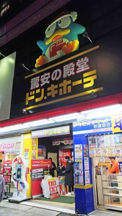 Don Quijote Akihabara Store