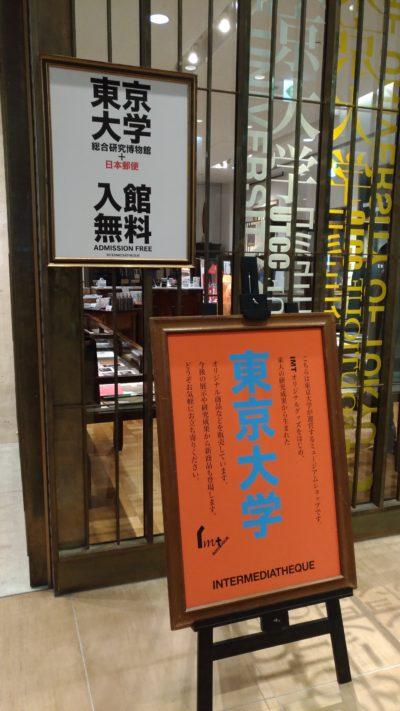 UTCC Shop at 3F