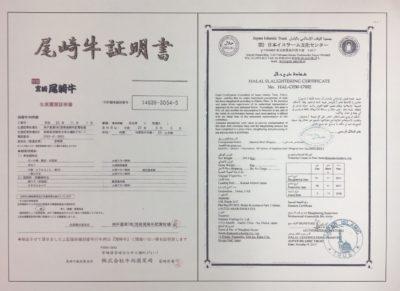 ハラール尾崎牛の認証証明書