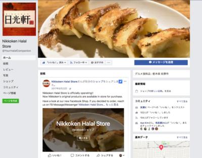 """Facebook """"Nikkoken Halal Store"""""""
