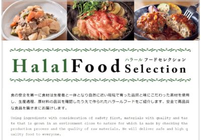 halal food selection