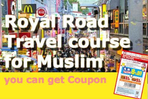 """موضوع ساخن! """"رويال رود"""" للمسلمين المسافرين حول طوكيو و الهدايا الحلال المفاجأة!"""