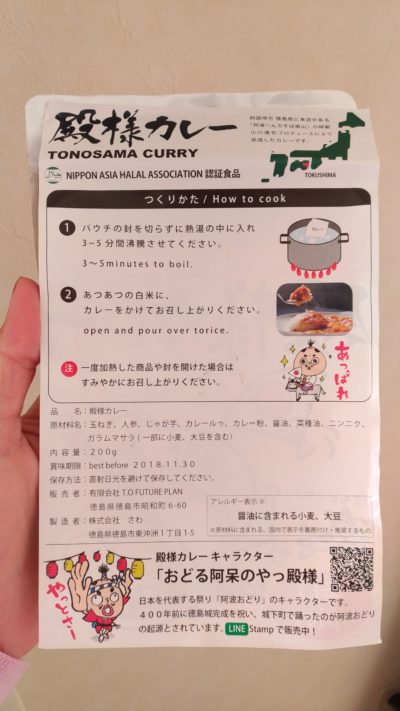 Cook instruction